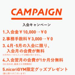 【キャンペーン8月末で終了】入会希望の方はお早目にお問い合わせください!!
